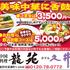 中国料理 龍苑・ホテル久井
