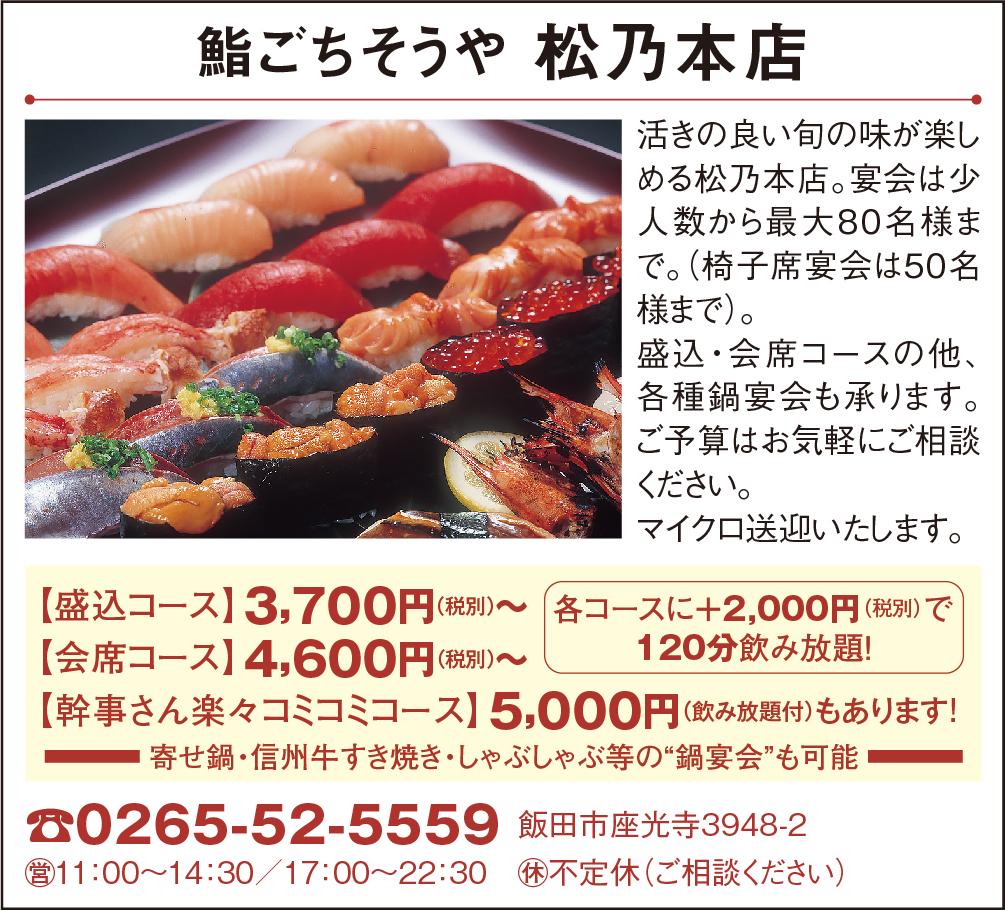 鮨ごちそうや 松乃本店