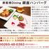 鉄板焼Dining 銀座ハンバーグ