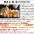 麺酒処 鳥志 (TORIMOTO)